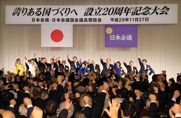 神社本庁 日本会議